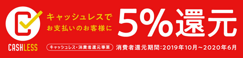 ココチヤはキャッシュレス決済で5%還元の対象店舗です。