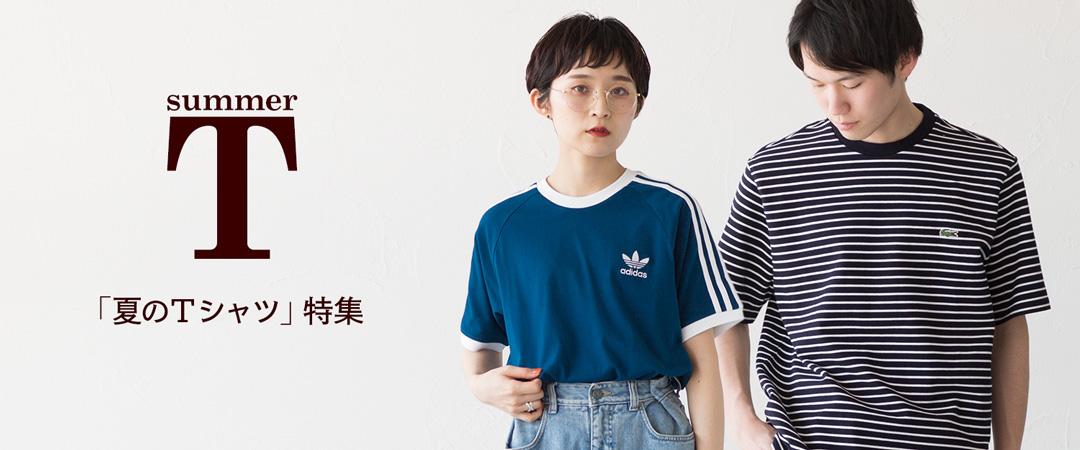 「夏のTシャツ」特集